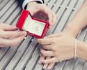 【プロポーズ】チャペル貸切!シャンパン&メッセージ&バラ付!シェフお任せ極上モダンフレンチ全10品