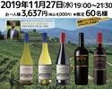【11月27日19:00~】チリワイン・エラスリス メーカーズディナー(チリワインと料理を楽しむ会)