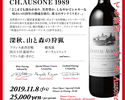 "【Special Dinner Event】食いしん坊のための晩餐会 ""il club EDONISTA"""