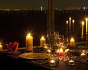 窓側確約【期間限定】キャンドルナイトディナー Xmas2019<12/14・12/15限定!>
