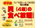 【秋&冬 限定企画】貝(4種)の食べ放題~!!!