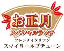 【2020年】お正月和ふれんち 彩りランチB(1/1~1/5)