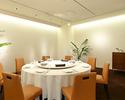 【1月1~5日/正月】個室で楽しむ シェフおまかせディナーコース(最大12名まで)