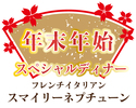 年末年始 和ふれんち 彩りディナー(12/30~1/5)