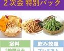 <日~木・祝日>【2次会特別パック3時間】プレミアム飲み放題