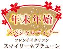 年末年始~神戸プレミアムビーフディナーA~(12/30~1/5)