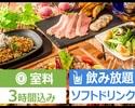2020年<金・土・祝前日>【肉極みコース】基本ソフトドリンク飲み放題