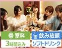 2020年<平日・祝・日>【季節の女子会】基本ソフトドリンク飲み放題