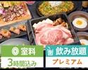 <1月_金・土・祝前日>【『肉寿司』と『焼きすき』の和牛極みコース】プレミアム飲み放題