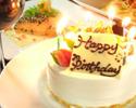 ≪誕生日/記念日≫ファ-ストドリンク/ホ-ルケ-キ付★[全6品]Anniversaryコース3500円