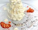 【プロポーズプラン☆至福の9皿フルコース】 2人きりのチャペルで思い出を!花束&特別ケーキ&乾杯シャンパン付きコースプラン