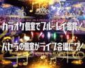 【推し会プラン】3時間/ソフトドリンク50種飲み放題/カラーハニトー付き