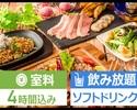 ≪週末≫《4時間》料金据え置き5,600円→4,500円 牛フィレや三元豚など肉尽くし5品(9種)《肉極みコース》
