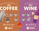 ホットコーヒー セット*4名様分です。