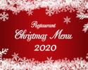 クリスマス会席【2020年12月18日(金) - 12月25日(金)】