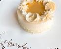 【アニバーサリーランチ】乾杯グラスシャンパーニュ&パティシエ特製ホールケーキ付き