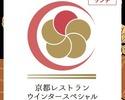 【ランチ】【京都レストランウィンタースペシャル2020】USDAプライムサーロインステーキ200g