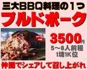 新登場!プルドポーク(BBQ塊肉1K)/5~8人前