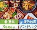 ≪週末≫【春の宴会コース】お料理+ソフトドリンク飲み放題