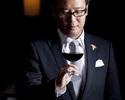 【15名様限定】第20回 長野県産ワインと信州食材のおいしいマリアージュ