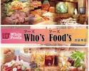 【デートや飲み会などさまざまなシーンに最適】選べる料理&地域最大級全120種飲み放題