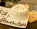 【1/22〜】和カフェde似顔絵風ケーキのサプライズ記念日コース