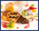 【記念日ディナー】乾杯スパークリング&メッセージでお祝い!前菜・パスタ・2種のメインなど7品の特別プラン