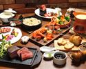 2021年【1~2月】オマール海老・新鮮魚介のチーズフォンデュと黒毛和牛ステーキのコース【特別】(2時間飲み放題無し)