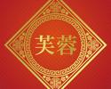 中華料理◆芙蓉コース