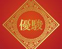 中華料理◆優駿コース