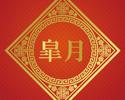 中華料理◆皐月コース