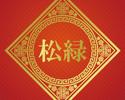 中華料理◆松緑コース