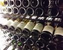 ちょっとだけワインペアリング7種