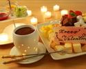 《ディナー》【バレンタイン女子会★5000円】チョコソース食べ放題×3時間飲み放題×ロテサリーチキン×ハートピッツァなど全5皿