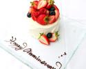 【記念日プラン】お祝いホールケーキ付き 特別な日の特別なコース