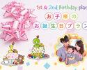 【お子様のお祝い】1歳&2歳のお誕生日プラン