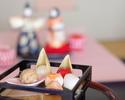 【ひなまつり限定】春の食材をふんだんに使用した和会席 全9品