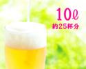 【オプション】数量限定!生ビールサーバー10L