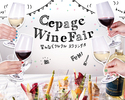 Cepage Wine Fair-Spring Breath-
