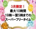 【3月4月限定】19時~翌5時迄の最大10時間可能★平日限定スーパー始発待ちパック1,900円