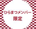 4/1~4/30【ひらまつメンバー限定】8,500円ランチコースを無料アップグレード+フランチャコルタ1杯特典付き!