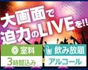 <土・日・祝日>【生配信&ライブ鑑賞パック3時間】アルコール付