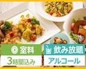 <土・日・祝日>【生配信&ライブ鑑賞パック3時間】アルコール付 + 料理5品
