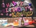 週末【誕生日/記念日】バルーン・デコ装飾付き【お祝いシーズンコース3時間】