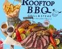 【ランチタイム限定】お肉もBBQデザートも楽しめる♪女子会ランチBBQプラン(ソフトドリンク飲み放題)¥3,000
