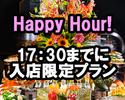 肉祭り【日~木/ 17:30までに入店】2時間のブッフェ &フリードリンク