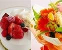 アニバーサリープランB(ディナー) 【ホールケーキと花束両方ご用意】(2名様以上)