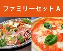 【Takeout】ファミリーセットA