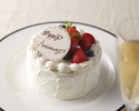 【ディナー】記念日コース(お祝いケーキ・乾杯スパークリングワイン1杯付き)
