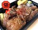 焼肉弁当【切り落とし】黒毛和牛使用
